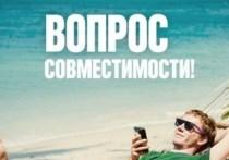 Уральские туристы за границей скачали в два раза больше интернет-трафика