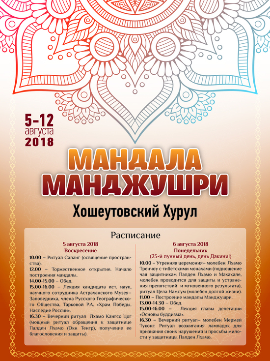 В Хошеутовском Хуруле пройдут службы и построение Мандала Манджушри