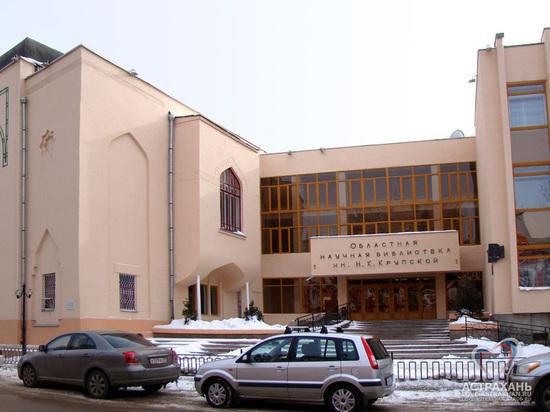 Астраханская библиотека имени Н.К.Крупской отпразднует своё 180-летие