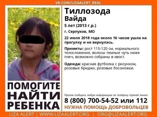 Полиция задержала предполагаемого убийцу девочки, найденной в сумке в Серпухове