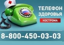 Костромичей приглашают к областному Телефону здоровья