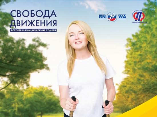 В столице Красноярского края пройдет фестиваль скандинавской ходьбы
