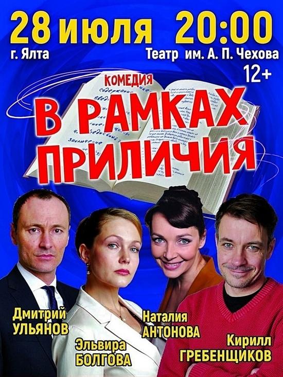 Театральная афиша Крыма с 26 июля по 1 августа