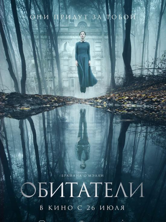 Киноафиша Крыма с 26 июля по 1 августа