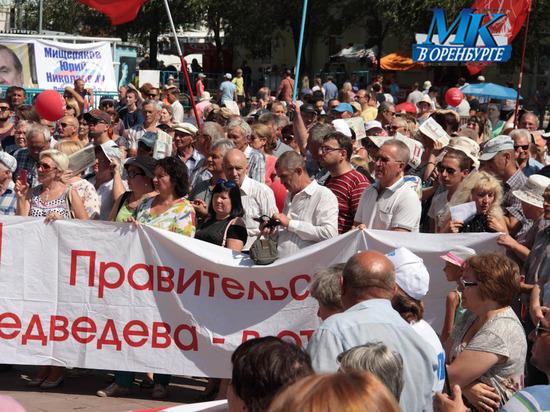 В Оренбурге на митинг против пенсионной реформы пришло более 1500 человек