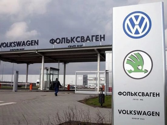 Завод Volkswagen в Калуге возобновляет сборку автомобилей