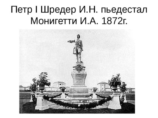 Как складывалась судьба петрозаводского памятника Петру Великому. Часть вторая.  ФОТО