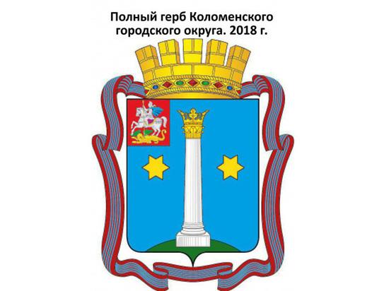 У Коломны меняется герб: добавят «военные» элементы