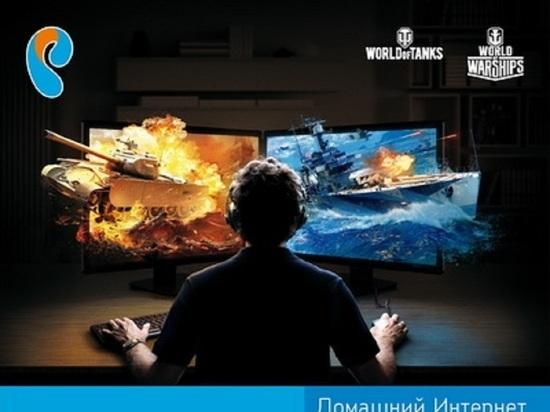 «Ростелеком» предложил ярославцам сыграть по промо-цене