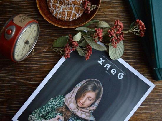 Православный кинфолк: костромской журнал «Хлеб» покорил читателей со всей России