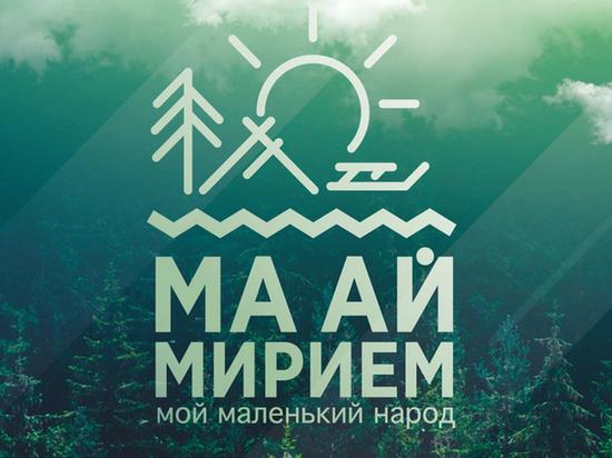 Международный день коренных народов отметят в музее «Торум Маа»