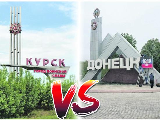Курск не выдержал сравнения с Донецком
