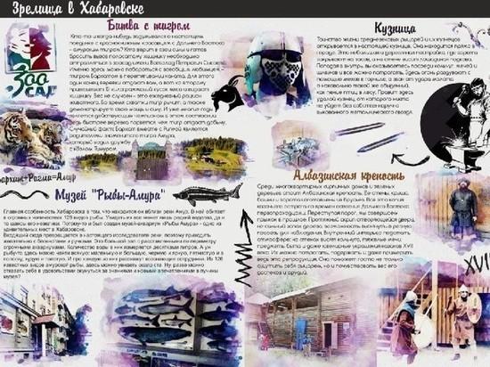 Туристам в Хабаровске предлагают неформальный путеводитель