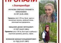 Мертвыми найдены двое молодых людей, пропавших несколько дней назад в Екатеринбурге