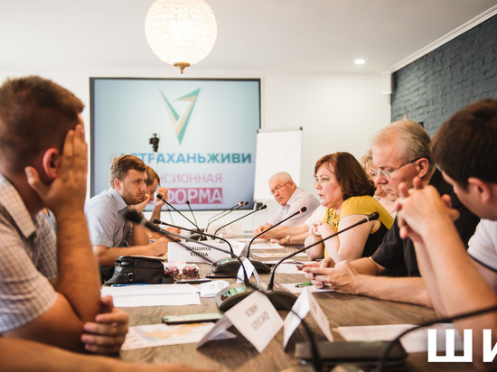 В Астрахани состоялось самое острое обсуждение пенсионной реформы