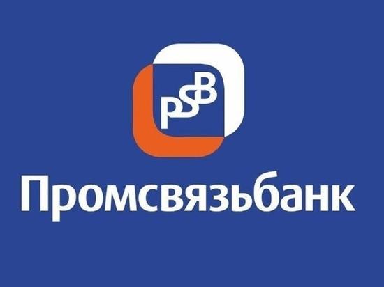 В Ярославле у клиентов Промсвязьбанка возникают проблемы