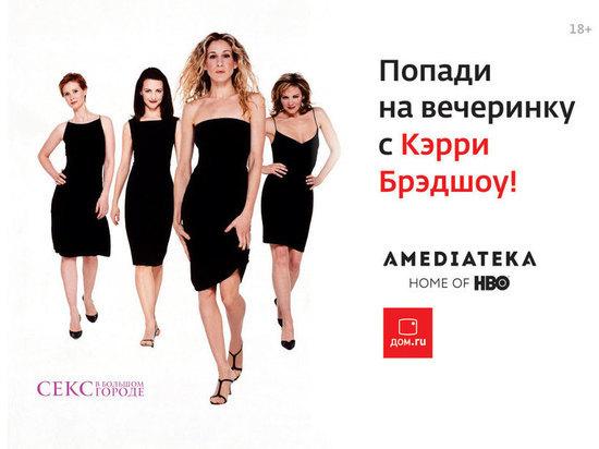 В Красноярске пройдет «Вечеринка с Кэрри Брэдшоу»