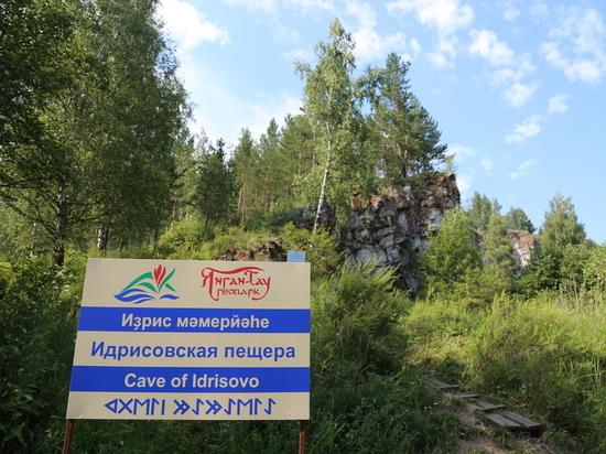 В Башкирии может появиться национальный геопарк ЮНЕСКО