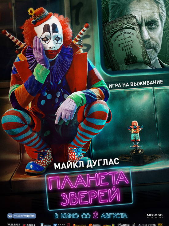 Киноафиша Крыма с 3 по 8 августа