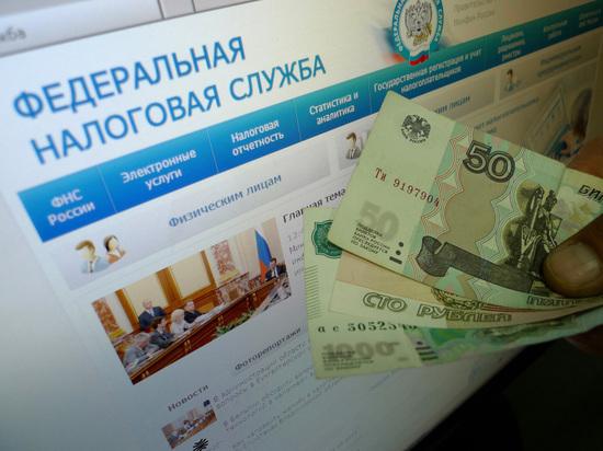 ФНС назвала проблемные налоги: куда россияне прячут доходы бюджета