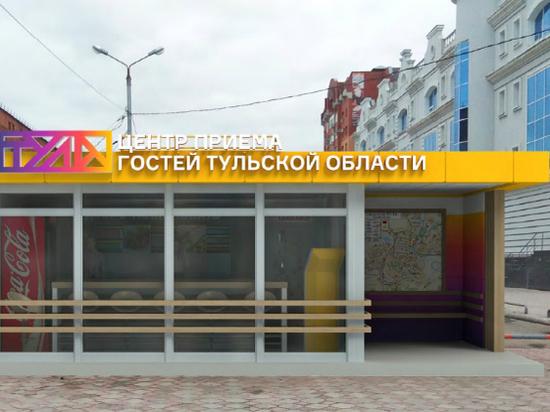 ВТуле откроют 1-ый Центр приема гостей