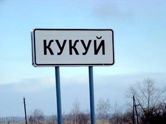 Тульские Кукуй и Скоморошки не вошли в топ самых «веселых» российских деревень