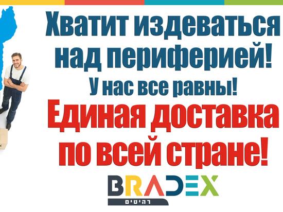 Bradex: цена доставки должна быть одинаковой по всей стране