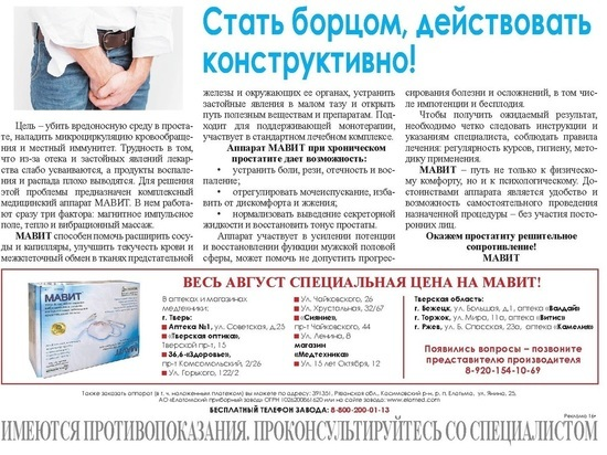 Устранить боль при простатите название препаратов от мужского простатита