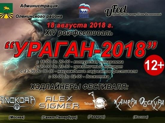 В Оленино Тверской области пройдёт «УРАГАН 2018»