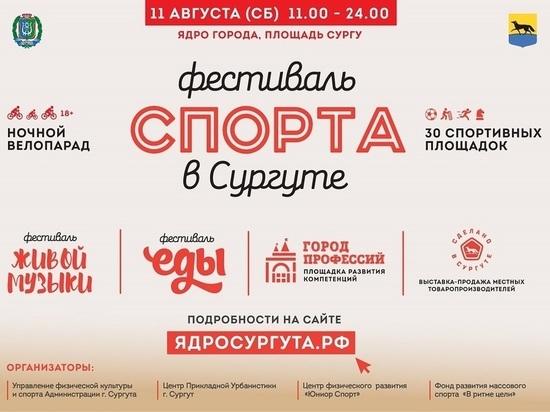 Фестиваль физкультуры и спорта объединит активных югорчан в Сургуте