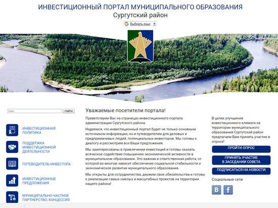 Как в Сургутском районе поддерживают предпринимателей