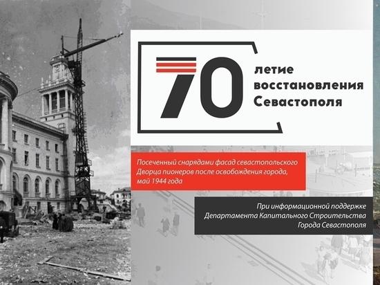 Возрождение Севастополя: трудовой подвиг Николая Музыки