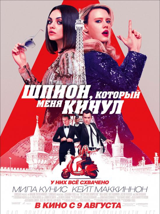 Киноафиша Крыма с 9 по 15 августа