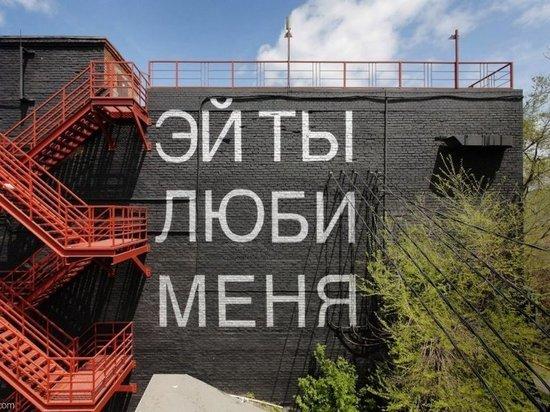 Омский арт-кластер поможет открыть британский фонд Calvert