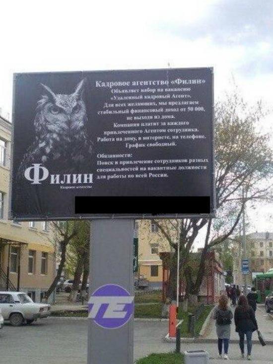 Свердловское УФАС возбудило дело о рекламе по поиску наркокурьеров