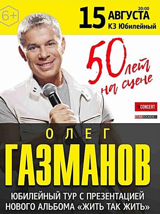 Театральная афиша Крыма с 9 по 15 августа