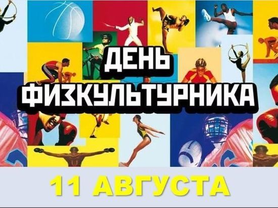 В Серпуховском районе отметят День физкультурника