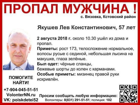 (16+) Объявлен сбор на поиски 57-летнего Льва Якушева