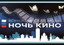 Кесова Гора Тверской области присоединится к всероссийской акции «Ночь кино»