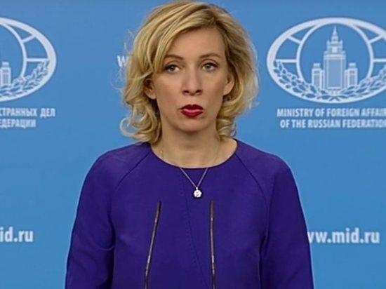 Захарова анонсировала ответ Кремля на