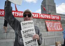 Коммунисты зовут свердловчан принять участие в референдуме по пенсионной реформе
