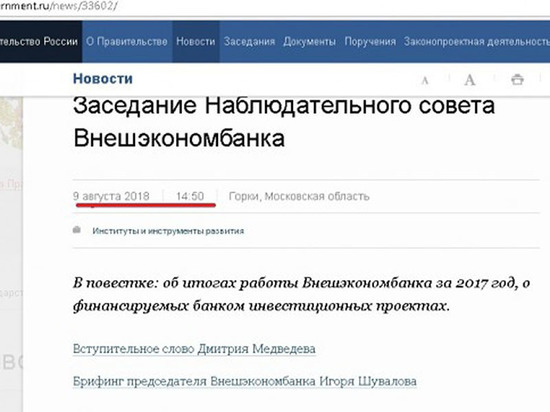 "За кулисами лжесенсации ""Правды ПФО"""