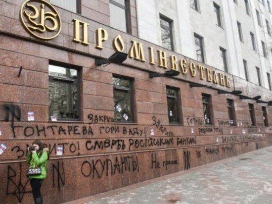 ВЭБ планирует закрыть дочерний банк на Украине