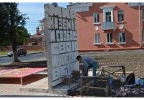 В Серпухове началась реставрация воинского мемориала
