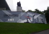 Новый арт-проект представили во Владивостоке