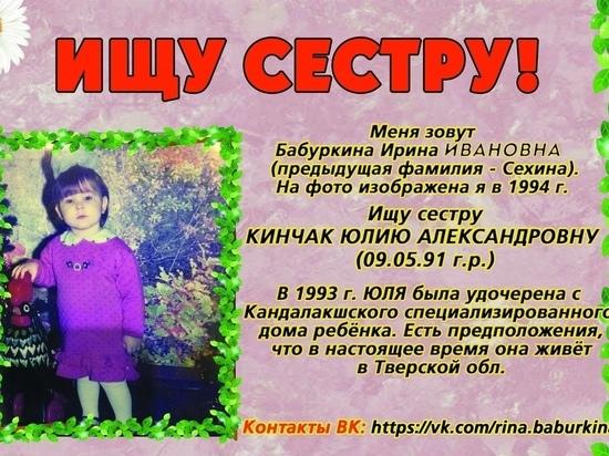 25 лет разлуки: в Тверской области девушка ищет свою родную сестру