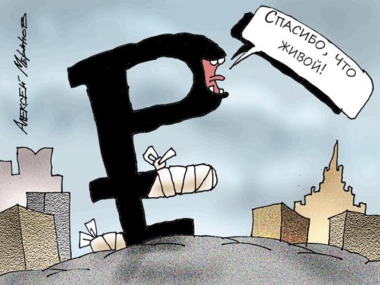 """Рубль вырос ненадолго: эксперты предрекли """"деревянному"""" новый провал"""