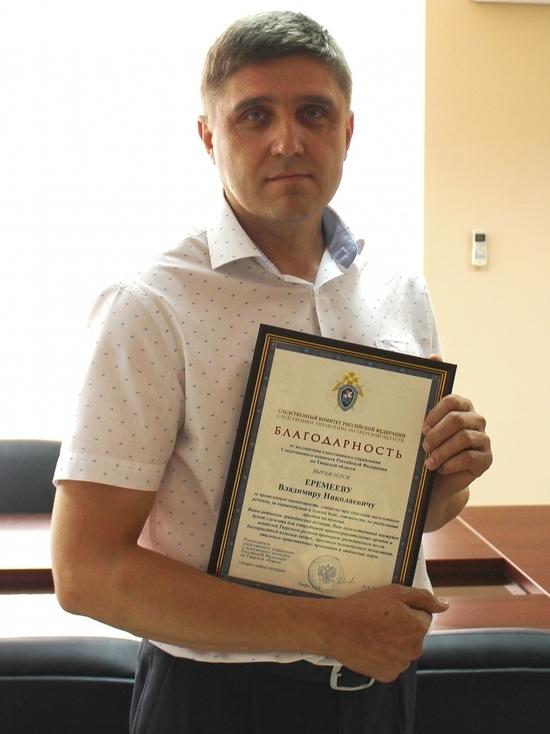 Тверской герой: три шага спасли малышу жизнь