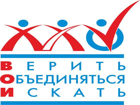 Всероссийское общество инвалидов отмечает свое тридцатилетие