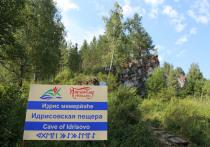 В Башкирии будут добиваться международного статуса для уникальных геологических точек